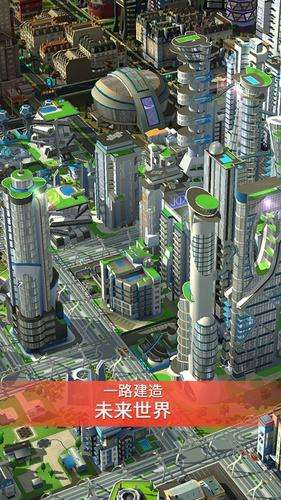 模擬城市我是市長破解版