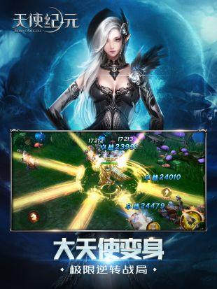 天使纪元下载游戏介绍