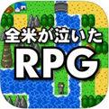 消遣用RPG