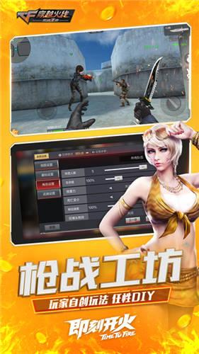 cf手游荒岛求生官网下载地址