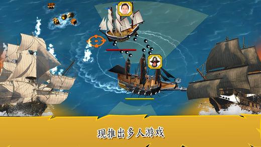 航海时代3截图