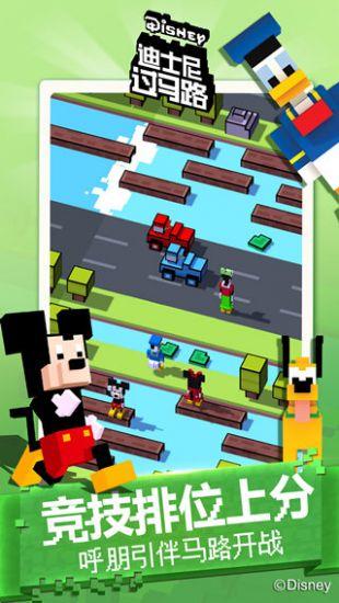 迪士尼过马路截图