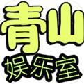 青山娱乐室安卓版下载