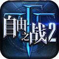自由之战2安卓版下载