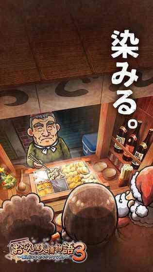 关东煮店人情故事3中文版下载