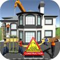 房子建筑模拟器