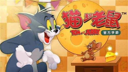 網易貓和老鼠手機版
