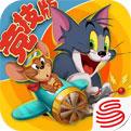 貓和老鼠網易官網
