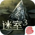 迷室3安卓版下載