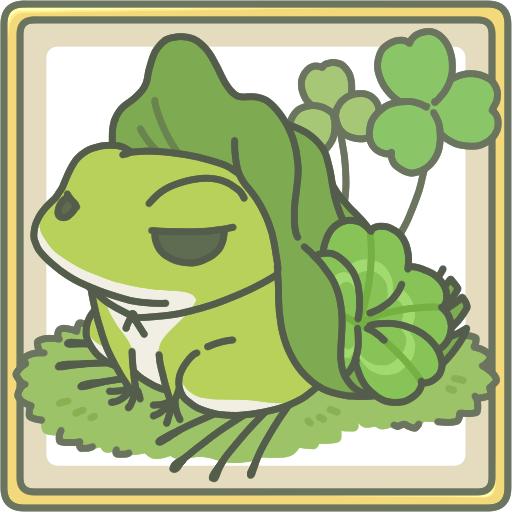你将一边等待可爱的小青蛙旅行归来,一边悠闲的收割幸运草.