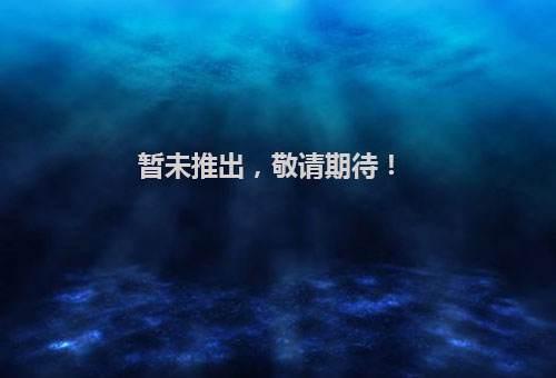 代号Project Kingdom