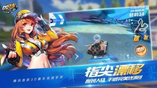QQ飛車騰訊版下載