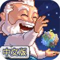 沙盒:进化中文版