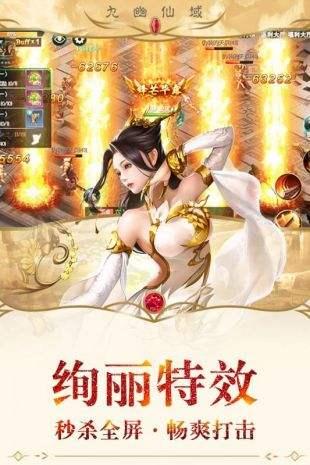 騰訊九幽仙域官網