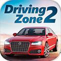 真人汽车驾驶2安卓版下载