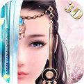 天仙子3D