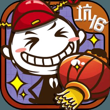 史上最坑爹的游戏16官方正版下载