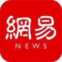 網易新聞官網下載