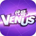代号venus