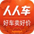 人人车二手车app