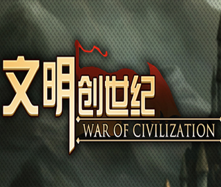 文明-创世纪