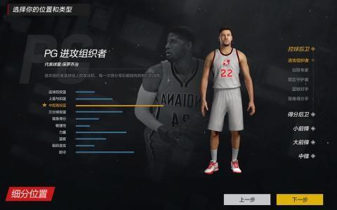 NBA2K Online 2截图