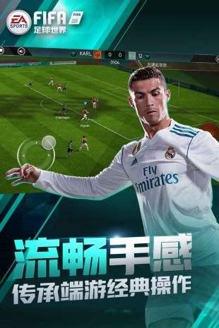 FIFA足球世界破解版下載