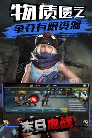 末日血戰中文版游戲截圖