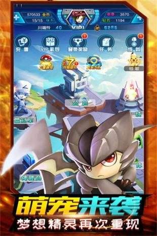 游戏以神奇宝贝为背景原型,玩家们熟知的精灵宠物都等级登场,作为驯兽