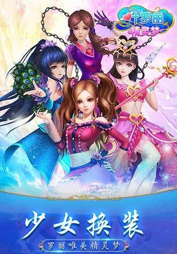 叶罗丽精灵梦ios游戏下载_叶罗丽精灵梦安卓版下载图片