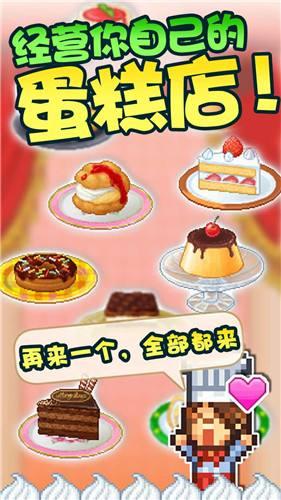 創意蛋糕店無限金幣版下載