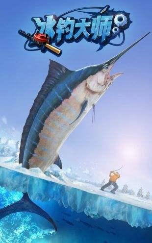 冰釣大師安卓版下載