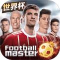足球大師黃金一代安卓版