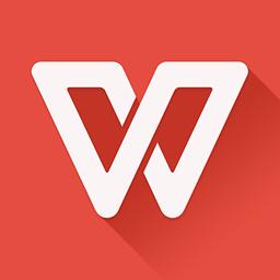 WPS Office2019專業增強版