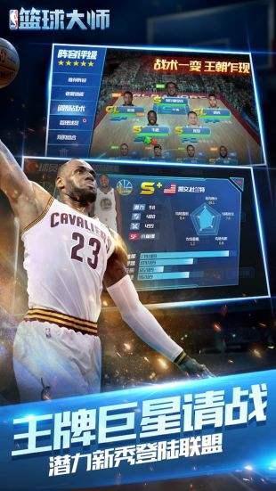 NBA籃球大師應用寶版下載