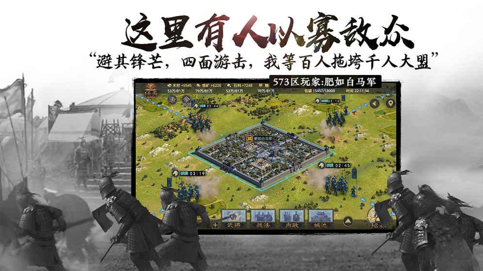 率土之滨游戏背景介绍 轻松了解游戏玩法