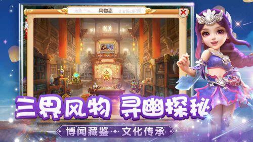 梦幻西游网游官网下载图片