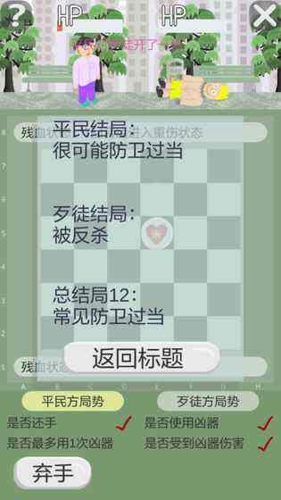 正當防衛棋iOS版下載
