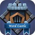 单词城堡正版下载