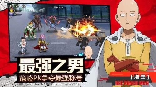 一拳超人最强之男uc版下载