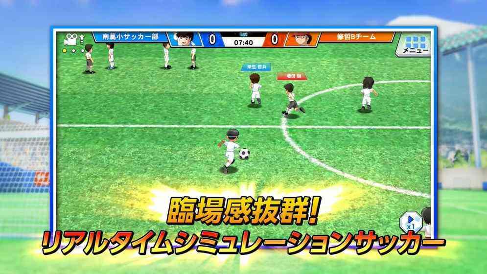 足球小將翼Zero手機版下載
