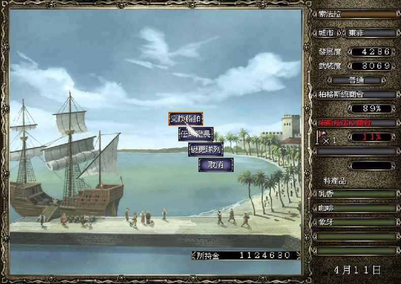 大航海时代4免费下载
