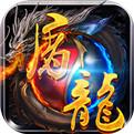 奇迹屠龙iOS版下载