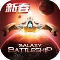 银河战舰氪金无限版下载