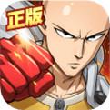 一拳超人最强之男正版下载