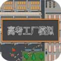 高校模拟工厂官网下载