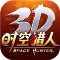 時空獵人3d體驗服下載