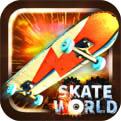 滑板世界3D官网下载