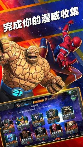 marvel super war中文版下载