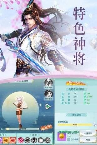 逍遙志官方網站